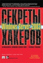 Секреты хакеров. Безопасность Windows Server 2003 - готовые решения