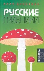 Русские грибники. Роман