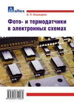 Фото- и термодатчики в электронных системах