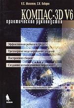 КОМПАС-3D V6. Практическое руководство (+CD)