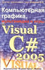 Компьютерная графика, мультимедиа и игры на Visual C# 2005 (+CD)