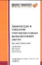 Архитектуры и топологии многопроцессорных вычислительных систем