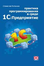 Практика программирования в среде 1С: Предприятие 7.7