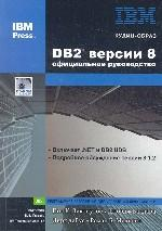 DB2 Version 8: The Official Guide