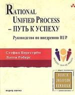Rational Unified Process - Путь к успеху. Руководство по внедрению RUP