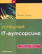Успешный IT-аутсорсинг