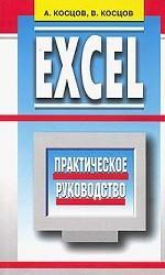 Excel. Практическое руководство