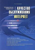 Управление трафиком и качество обслуживания в сети Интернет