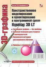 Пространственное моделирование и проектирование в программной среде Компас 3D LT (+ CD). Трехмерная графика без проблем. Толковый помощник для учащихся. Проверенная методика дистанционного обучения. Примеры и справочник
