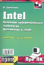 Intel. Новейшие информационные технологии. Достижения и люди