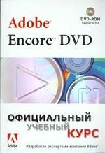 Adobe Encore DVD. Официальный учебный курс + DVD