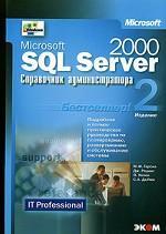 Microsoft SQL Server 2000. Справочник администратора