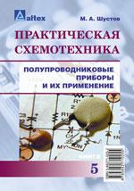Практическая схемотехника. Полупроводниковые приборы и их применение. Книга 5