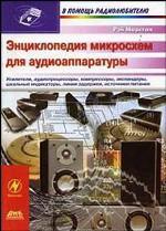 Энциклопедия микросхем для аудиоаппаратуры