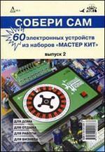 """60 электронных устройств из наборов """"Мастер Кит"""""""