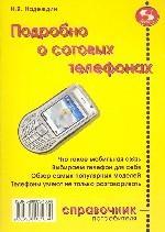Подробно о сотовых телефонах