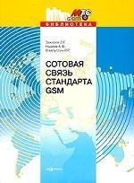 Сотовая связь стандарта GSM. Современное состояние, переход к сетям третьего поколения