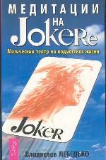 Медитации на Joker`e. Магический театр на подмостках жизни
