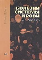 Болезни системы крови