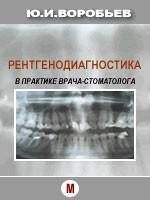 Рентгенодиагностика в практике врача-стоматолога