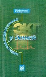 ЭКГ. Электрокардиография у детей. 2-е издание
