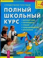 Полный школьный курс, 1-4 класс