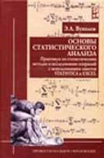 Основы статистического анализа. Практикум по статистическим методам и исследованию операций с использованием пакетов STATISTICA и EXCEL. Учебное пособие