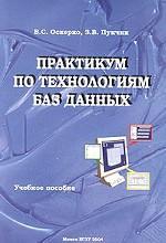 Практикум по технологиям баз данных. Учебное пособие