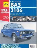 ВАЗ 2106. Руководство по ремонту в фотографиях
