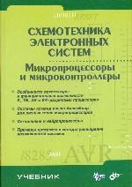 Схемотехника электронных систем. Микропроцессоры и микроконтроллеры