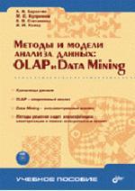Методы и модели анализа данных: OLAP И Data Mining + CD