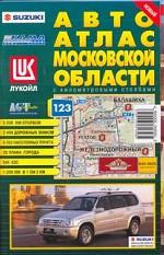 Автоатлас московской области