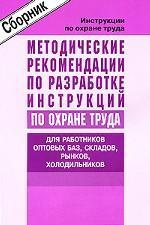 Методические рекомендации по разработке инструкций по охране труда. Для работников оптовых баз, складов, рынков, холодильников