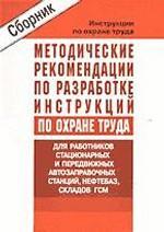 Методические рекомендации по разработке инструкций по охране труда для работников стационарных и передвижных автозаправочных станций, нефтебаз и складов ГСМ