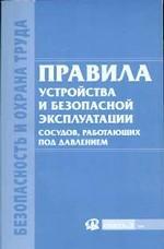 Правила устройства и безопасной эксплуатации сосудов, работающих под давлением. Утверждены 11 июня 2003 г