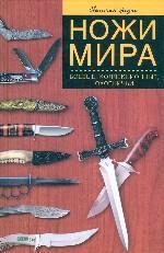 Ножи мира: Боевые, коллекционные, охотничьи