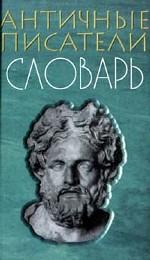 Античные писатели. Словарь