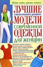 Лучшие модели современной одежды для женщин. Советы опытного дизайнера