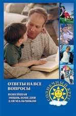 Ответы на все вопросы. Новейшая энциклопедия для мальчиков