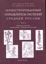 Иллюстрированный определитель растений Средней России: Том 3. Покрытосеменные (двудольные: раздельнолепестные)