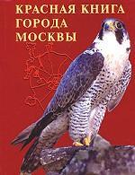 Красная книга города Москвы