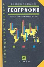География. Пособие для поступающих в вузы