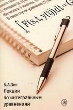 Лекции по интегральным уравнениям: Учебное пособие для вузов