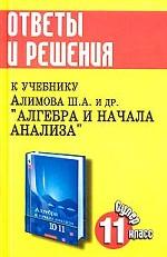"""Ответы и решения к учебнику Алимова Ш. А. """"Алгебра и начала анализа, 11 класс"""""""