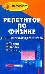 Репетитор по физике для поступающих в ВУЗы
