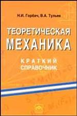 Теоретическая механика. Краткий справочник