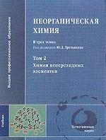 Неорганическая химия Том 2. Химия непереходных элементов: учебник для вузов