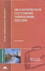 Экологическое состояние территории России