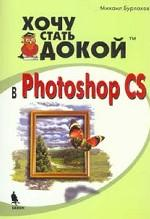Хочу стать докой в Photoshop CS