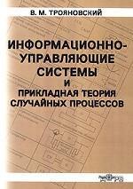 Информационно-управляющие системы и прикладная теория случайных процессов